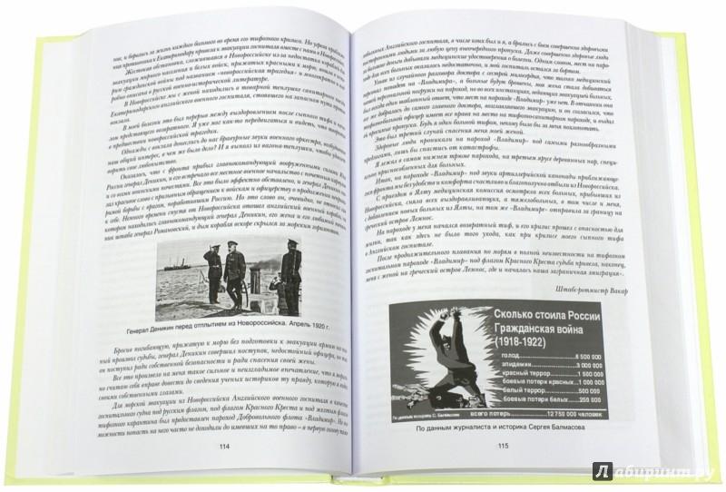Иллюстрация 1 из 16 для В вихрях ХХ века - Леонтий Матиясевич   Лабиринт - книги. Источник: Лабиринт