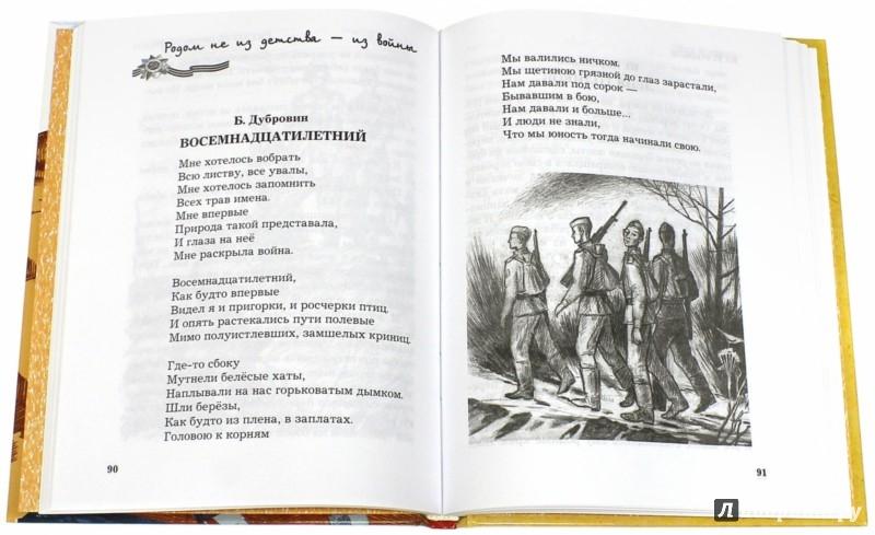 Иллюстрация 1 из 6 для Рассказы о юных героях | Лабиринт - книги. Источник: Лабиринт