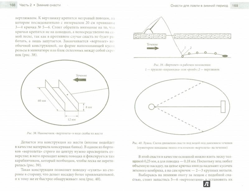 Иллюстрация 1 из 9 для Зимняя рыбалка. Особенности ловли. Снасти. Техника - Константин Сторожев | Лабиринт - книги. Источник: Лабиринт