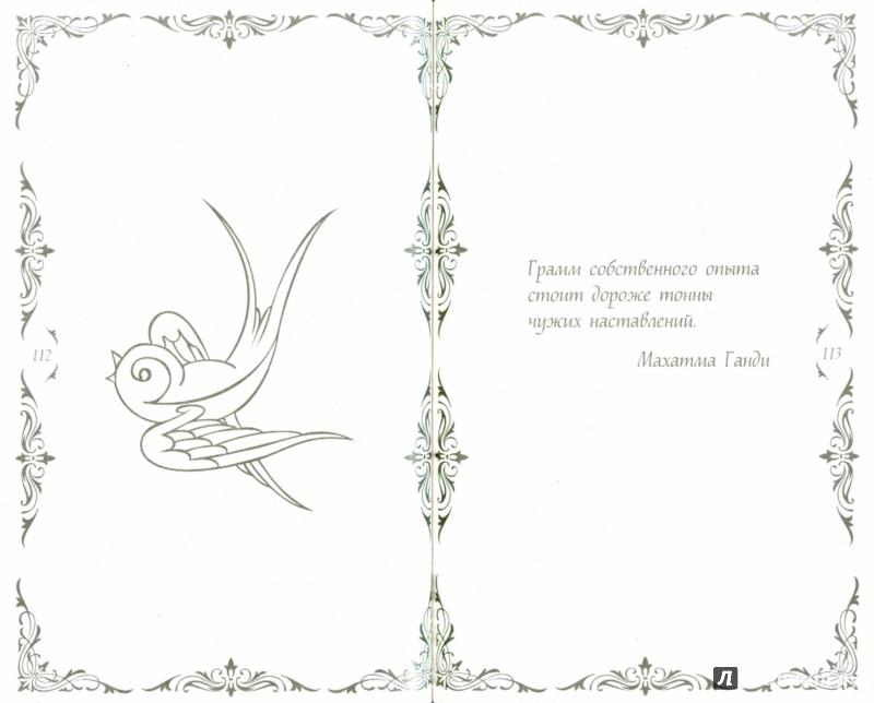 Иллюстрация 1 из 15 для Оракул на каждый день | Лабиринт - книги. Источник: Лабиринт