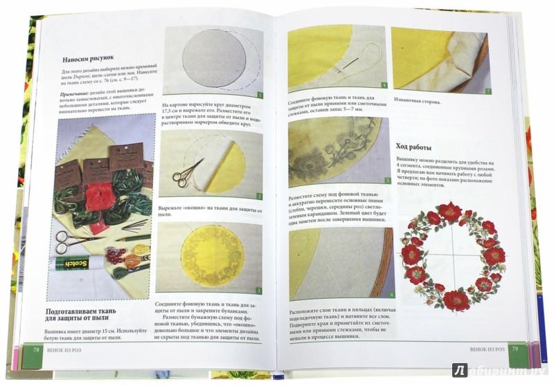 Иллюстрация 1 из 2 для Вышиваем лентами цветы и композиции - Ди, Жердева | Лабиринт - книги. Источник: Лабиринт