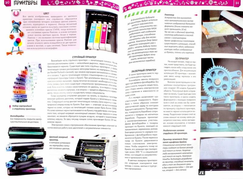 Иллюстрация 1 из 14 для Вот как это работает | Лабиринт - книги. Источник: Лабиринт