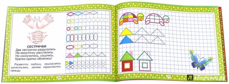 Иллюстрация 1 из 9 для Мои волшебные пальчики. Учимся рисовать - Любовь Яковенко | Лабиринт - книги. Источник: Лабиринт
