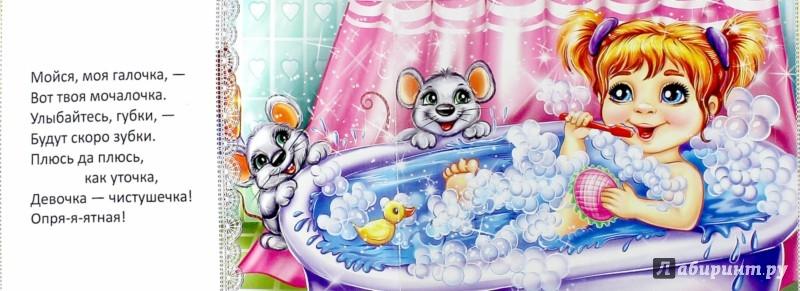 Иллюстрация 1 из 1 для Водичка-водичка, умой мое личико ...: http://www.labirint.ru/screenshot/goods/470063/1/