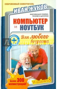 Компьютер и ноутбук для любого возрастаПрограммы и утилиты для цифровых устройств<br>Вам нужно быстро освоить компьютер или ноутбук?<br>Но вы даже не знаете, как его включить?<br>Боитесь что-то сломать?<br>Не понимаете, что означают все эти компьютерные словечки?<br>Эта книга для вас! <br>Вы найдете здесь то, что не написано ни в одной другой книге по обучению работе на компьютере! Вы узнаете, как выполнять элементарные действия - включать, выключать компьютер и ноутбук, запускать программы, как пользоваться мышкой, печатать текст.<br>Вы начнете с азов и очень быстро станете уверенным пользователем, который умеет писать письма, создавать любые документы, искать информацию в сети Интернет и бесплатно звонить по всему миру при помощи программы Skype.<br>В этой книге нет лишней информации! Здесь все понятно. И ребенку, и пенсионеру.<br>