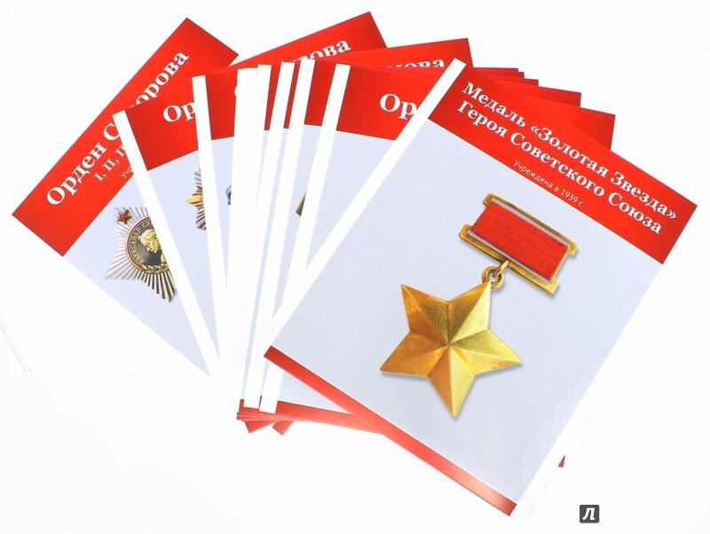 Иллюстрация 1 из 14 для Великая Победа. Награды войны (демонстрационные картинки) | Лабиринт - книги. Источник: Лабиринт
