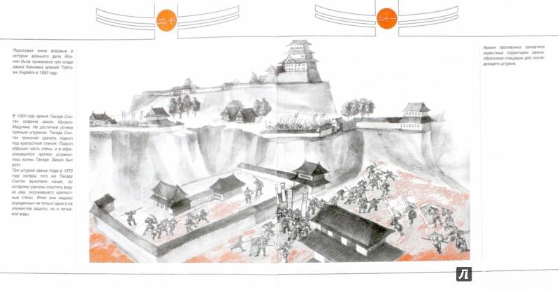 Иллюстрация 1 из 12 для Штурм японского замка - Николай Рудаков | Лабиринт - книги. Источник: Лабиринт