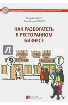 Как разбогатеть в ресторанном бизнесеВедение бизнеса<br>Что делает ресторан успешным? Скрываются ли за успехом какие-то правила? Как Вы могли бы ими воспользоваться? Пьер Нирхаус и Жан-Жорж Плонер - известные рестораторы и консультанты в сфере ресторанного бизнеса в Германии.<br>Книга станет лучшим другом для начинающего предпринимателя, загоревшегося идеей открыть собственный ресторан. Также рекомендуется к прочтению уже более опытным рестораторам - никогда не поздно трезво оценить свой бизнес со стороны.<br>Книга удостоена премии Гастрономической Академии Германии. Издана на русском языке при поддержке Школы гостеприимства Reikartz.<br>
