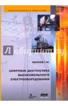 Цифровая диагностика высоковольтного электрооборудованияЭнергетика<br>В книге приводятся традиционные и новые ресурсосберегающие методы и устройства диагностики подстанционного оборудования электростанций и электрических сетей энергосистем, такого как силовые трансформаторы на классы напряжения 35…750 кВ и установленные на них регуляторы под нагрузкой, а также высоковольтные выключатели 6…500 кВ и разрядники 35…500 кВ.<br>Рассчитана на инженерно-технический персонал предприятий, электростанций и электросетей, выполняющий работы по ремонту, эксплуатации и диагностике высоковольтного электрооборудования, а также на научных работников, студентов и аспирантов, занимающихся вопросами диагностики и контроля мощных силовых трансформаторов, коммутационных аппаратов, средств защиты от перенапряжения.<br>