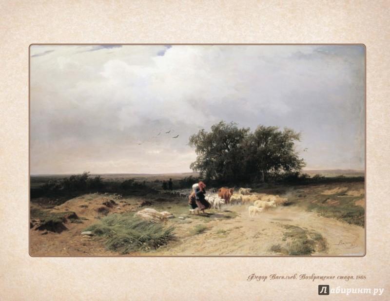 Иллюстрация 1 из 6 для Федор Васильев | Лабиринт - книги. Источник: Лабиринт