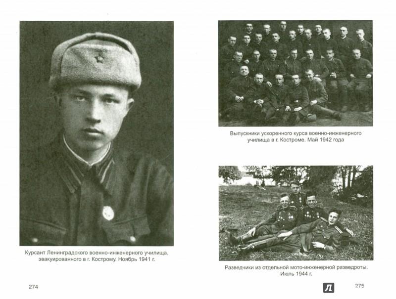 Иллюстрация 1 из 16 для Две жизни. Воспоминания - Евгений Иванов   Лабиринт - книги. Источник: Лабиринт