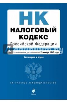 Налоговый кодекс Российской Федерации. Части первая и вторая. Текст по состоянию на 15.01.2015 г