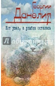 Кот ушел, а улыбка осталасьМемуары<br>Георгий Данелия, постановщик таких, как теперь говорят, культовых фильмов, как Сережа, Я шагаю по Москве, Тридцать три, Не горюй, Мимино, Афоня, Осенний марафон, Кин-дза-дза - всех не перечислить, - написал третью книгу - продолжение книг Безбилетный пассажир и Тостуемый пьет до дна - в которой продолжает повествование о фильмах Паспорт, Настя, Орел и решка, Фортуна.<br>Он рассказывает нам маленькие истории-воспоминания, то очень смешные, то с тенью грусти - так похожие на его фильмы.<br>