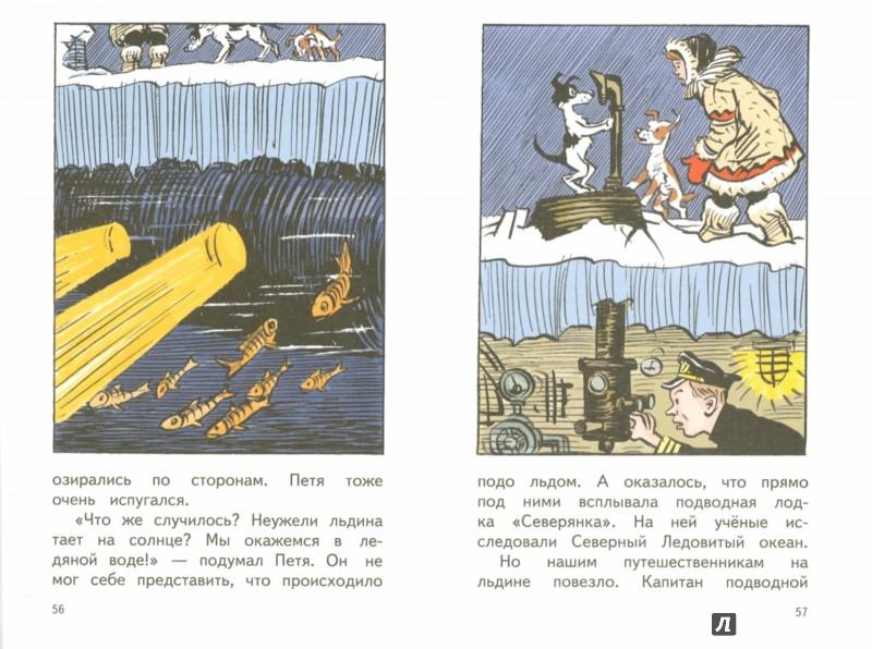 Иллюстрация 1 из 20 для Петя Рыжик на Северном полюсе - Игорь Носов | Лабиринт - книги. Источник: Лабиринт