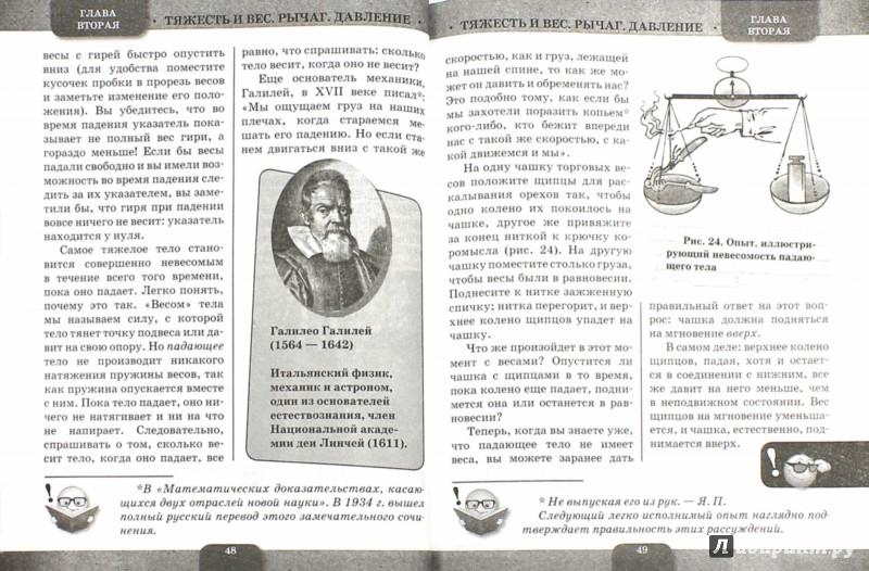 Иллюстрация 1 из 17 для Занимательная физика - Яков Перельман | Лабиринт - книги. Источник: Лабиринт