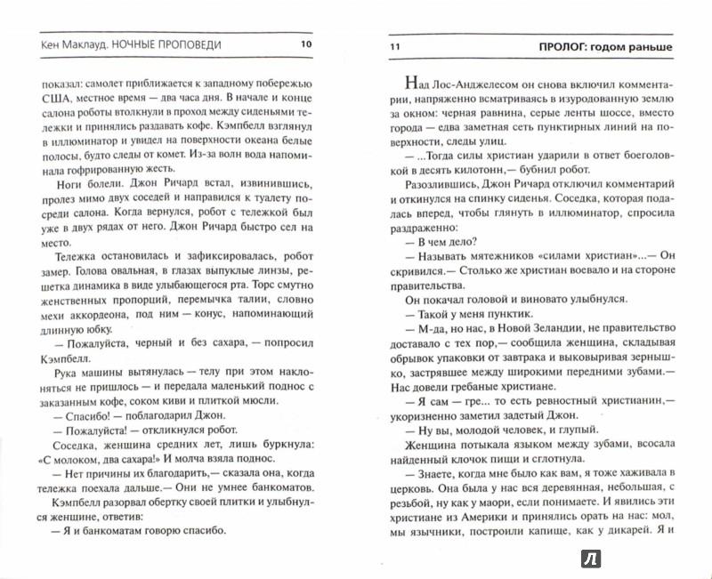 КЕН МАКЛАУД НОЧНЫЕ ПРОПОВЕДИ ФБ2 СКАЧАТЬ БЕСПЛАТНО