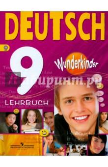 Немецкий язык. 9 класс. Учебник. ФГОС