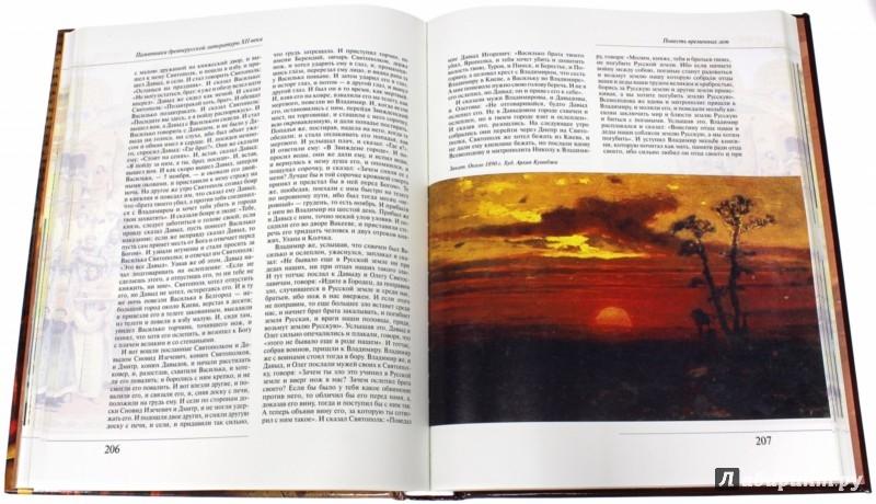 Иллюстрация 1 из 7 для Шедевры древнерусской литературы (в футляре) | Лабиринт - книги. Источник: Лабиринт