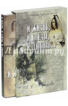 Пушкин Александр Сергеевич » И жизнь, и слезы, и любовь… (футляр)