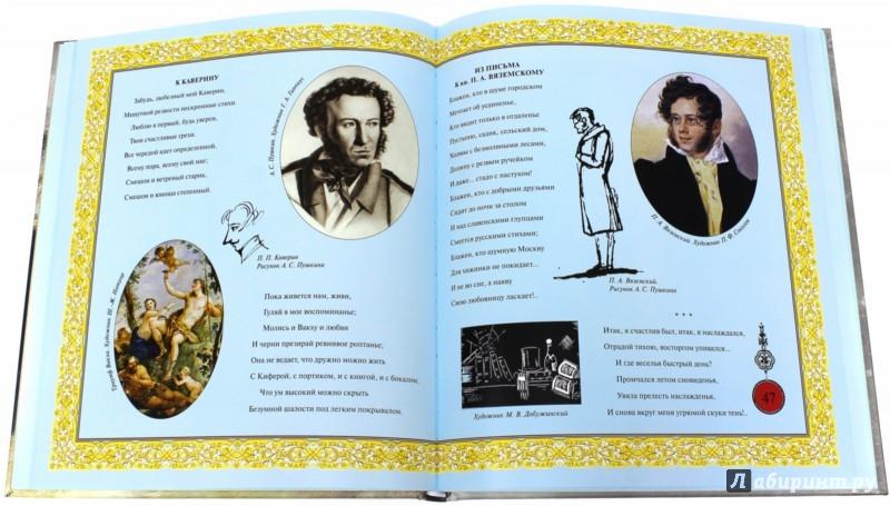 Иллюстрация 1 из 2 для И жизнь, и слезы, и любовь… (футляр) - Александр Пушкин | Лабиринт - книги. Источник: Лабиринт