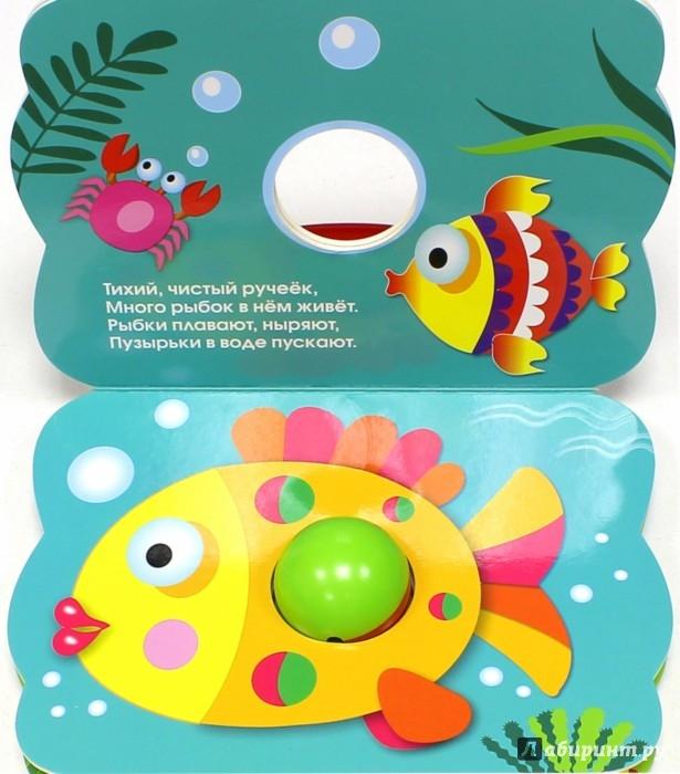 Иллюстрация 1 из 8 для Стихи для детей. Книжка с погремушкой. Рыбка - С. Буланова | Лабиринт - книги. Источник: Лабиринт