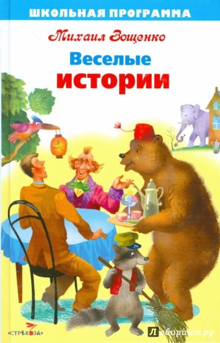 Иллюстрация 1 из 6 для Веселые истории - Михаил Зощенко | Лабиринт - книги. Источник: Лабиринт