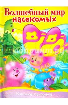 Книжка-панорамка. Волшебный мир насекомыхЗнакомство с миром вокруг нас<br>Книжка-панорама.<br>Волшебный мир насекомых<br>Для детей от 3-х лет.<br>Для чтения взрослыми детям.<br>