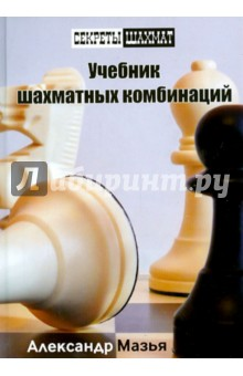 Учебник шахматных комбинацийШахматная школа для детей<br>Секреты шахмат Умение быстро и далеко рассчитывать варианты является неотъемлемым качеством сильного шахматиста. Лучший способ овладеть этим искусством - систематические направленные тренировки. Многолетний опыт занятий с юными шахматистами и наблюдение за успешной работой тренеров показывают, что основное тренировочное упражнение для совершенствования в расчете вариантов - решение специально подобранных позиций. На примерах, ставших основой для настоящей книги, учились и учатся воспитанники ДТДЮ, многие из которых становились победителями и призерами мировых, европейских и российских чемпионатов среди юношей и девушек в личном и командном зачете.<br>