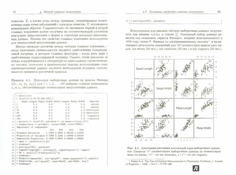 Иллюстрация 1 из 7 для Алгоритмы вычислительной статистики в системе R. Учебное пособие - Буховец, Москалев | Лабиринт - книги. Источник: Лабиринт