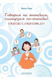 Говорим на японском, планируем по-японски: учебно-методическое пособие
