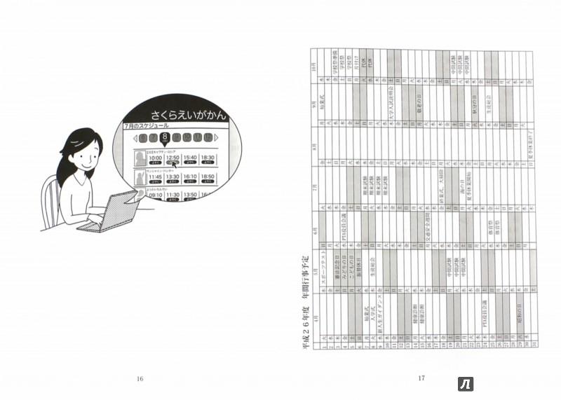 Иллюстрация 1 из 8 для Говорим на японском, планируем по-японски: учебно-методическое пособие - Мики Гиря | Лабиринт - книги. Источник: Лабиринт