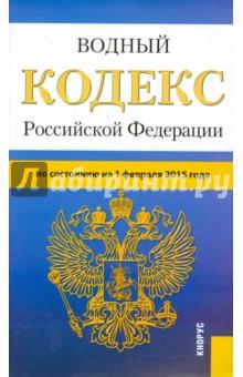 Водный кодекс Российской Федерации по состоянию на 01.02.15 г