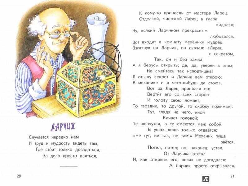 Иллюстрация 1 из 4 для Басни - Иван Крылов   Лабиринт - книги. Источник: Лабиринт