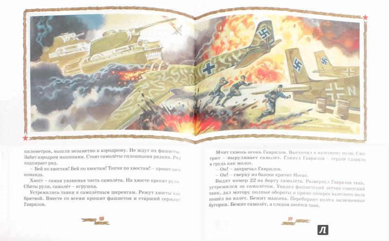Иллюстрация 1 из 31 для Рассказы о Великой Отечественной войне - Сергей Алексеев | Лабиринт - книги. Источник: Лабиринт