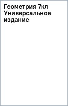 Геометрия 7кл Универсальное издание