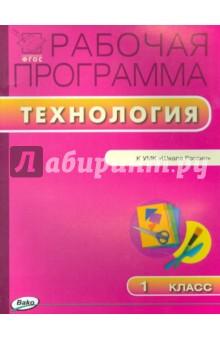 Технология. 1 класс. Рабочая программа. УМК Лутцевой (Школа России). ФГОС