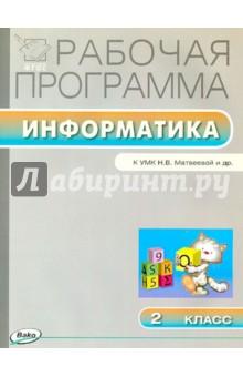 Информатика. 2 класс. Рабочая программа. УМК Матвеевой Н.В. (Лаборатория знаний). ФГОС