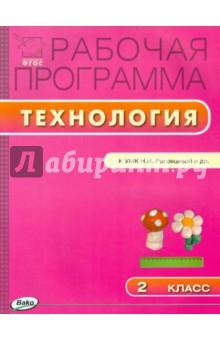Технология. 2 класс. Рабочая программа. УМК Роговцевой Н.И. (Перспектива). ФГОС