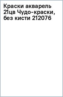 Краски акварель 21цв Чудо-краски, без кисти 212076