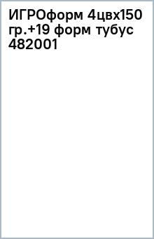 ИГРОформ 4цвх150 гр.+19 форм (тубус) 482001