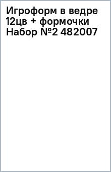 Игроформ в ведре 12цв + формочки Набор №2 482007