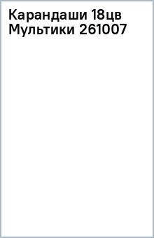 Карандаши 18цв Мультики, d=7,3мм, к/к 261007