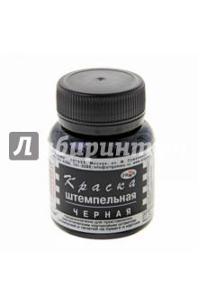Краска штемпельная, черная (70 мл) (310015) Гамма