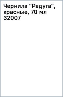 """Чернила """"Радуга"""", красные, 70 мл 32007"""