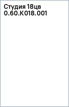 Студия 18цв 0.60.К018.001