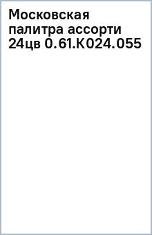Московская палитра ассорти 24цв 0.61.К024.055