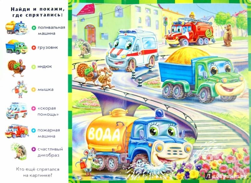 Иллюстрация 1 из 18 для Гудят моторы | Лабиринт - книги. Источник: Лабиринт