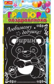 Гравюра Любимому дедушке (7017-62)