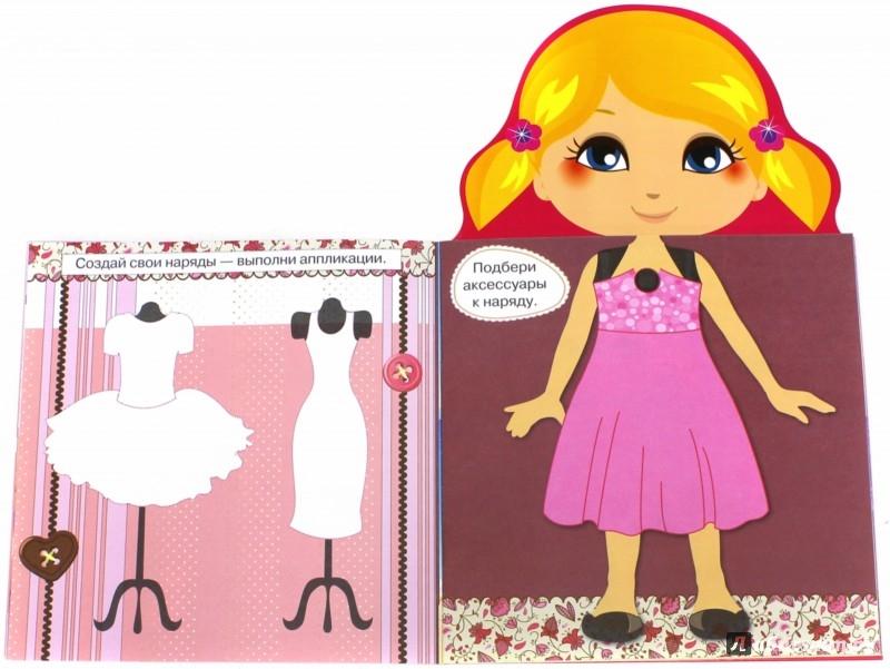 Иллюстрация 1 из 14 для Моя кукла. Наряди меня. Выпуск 2 | Лабиринт - игрушки. Источник: Лабиринт