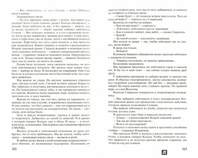 """Иллюстрация 1 из 7 для Особист. """"Качай маятник""""! - Юрий Корчевский   Лабиринт - книги. Источник: Лабиринт"""